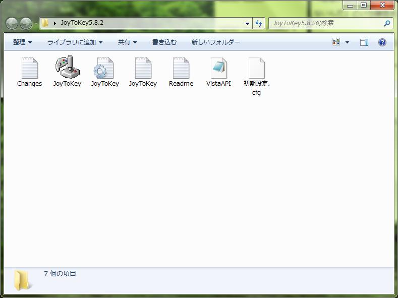 joytokey-5-8-2-file